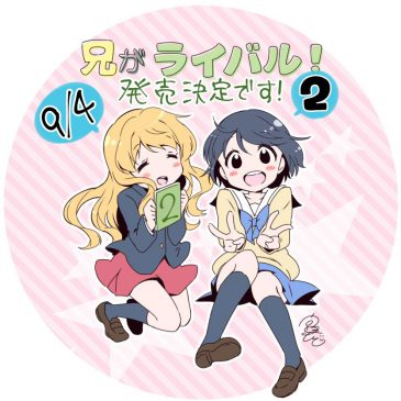 How to Draw Manga / 萌えキャラクターの描き分け 性格・感情表現編 / 兄がライバル!2巻